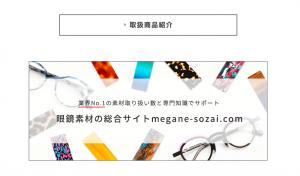 メガネ素材リンク